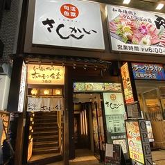 活菜旬魚 さんかい 南3条店の雰囲気1