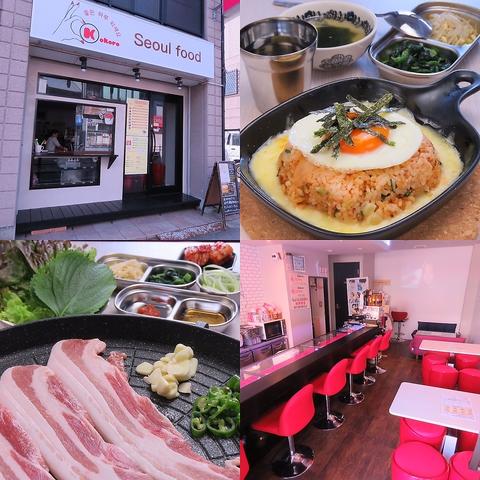 Seoul food kokoro 放出駅前店
