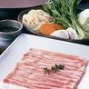 黒豚しゃぶ 四季菜食 えびす坐のおすすめポイント1