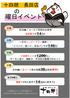 個室 鶏ざんまい 十四郎 長田店のおすすめポイント2