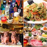 沖縄 和Dining 鏡屋本店の詳細