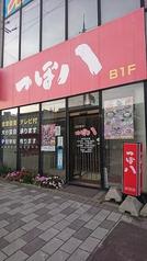 つぼ八 紋別店