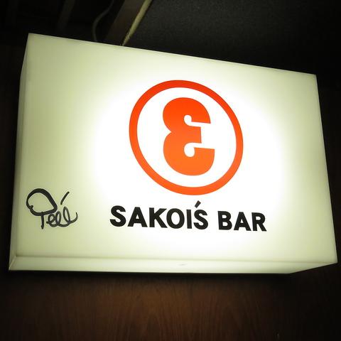 SAKOI'S BAR