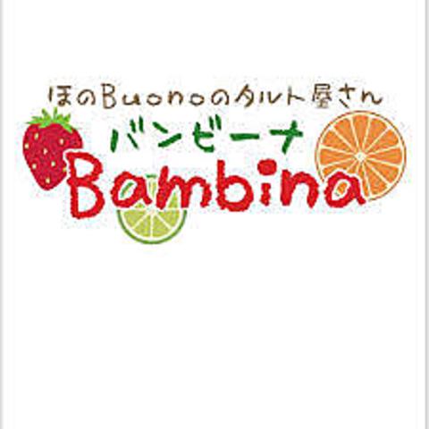 ほのBuonoのタルト屋さんBambina バンビーナ