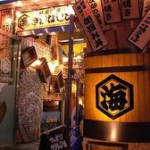 小樽漁港直送 さかなセンターの雰囲気3
