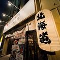 地下鉄錦駅、栄駅の両駅から徒歩で5分!女子会や誕生日会におすすめ☆北海道の魚市場をイメージした店内♪最大14名様までの半個室席あり。店内に生け簀があり、そこから新鮮な貝を調理して提供します!