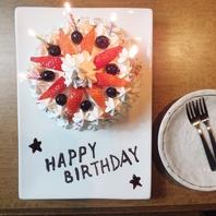 お客様の大切な記念日をお祝いさせて頂きます。