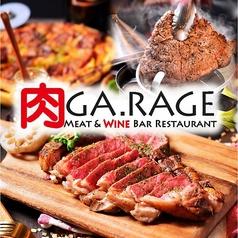 肉GA.RAGE ニク ガレージの写真