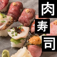 絶品肉寿司が食べ放題!