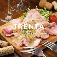 トレンタ TRENTA