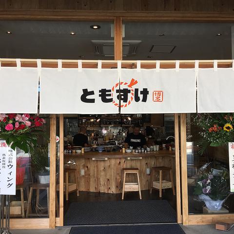 種類の豊富な串焼きを!自慢の野菜巻き串も人気◎元気で心温まる串焼き居酒屋!