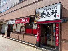 油そば専門店 歌志軒 名古屋駅西口店の写真