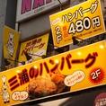 【テイクアウト承ります】ハンバーグ弁当テイクアウト可能です。内容は「ハンバーグ・ポテトサラダ・ライス・おしんこ」となります。ハンバーグ150g500円・ハンバーグ200g600円となります。
