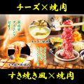 焼肉 鉄人 新宿歌舞伎町店の雰囲気1