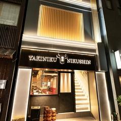 肉神 Nikushin 八重洲店の写真