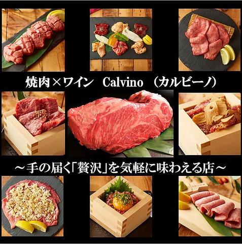 焼肉×ワイン Calvino (カルビーノ)
