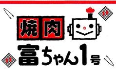 焼肉 富ちゃん1号