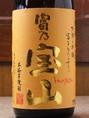 [芋] 富乃宝山…黄麹仕込みで注ぐ瞬間の香りは軽く、飲んだときの旨みは深い