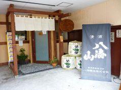 芦屋 炭や庵 JR芦屋南口店の写真