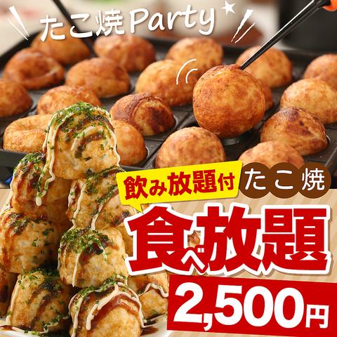 ≪たこ焼PARTY≫コース3品+キリン一番搾り(生)含む2H飲み放題付【2500円(税込)】(2名様〜)