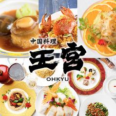 中国料理 王宮 OHKYU 名古屋駅店の写真