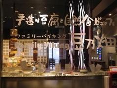 豆乃畑 大垣店の写真