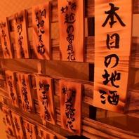 新潟県下92の酒蔵より厳選地酒10種類を毎日ご用意!