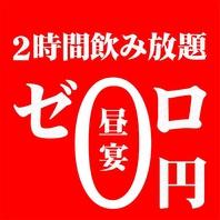 居酒屋わたみん家の昼宴会は飲み放題が【0円】!!
