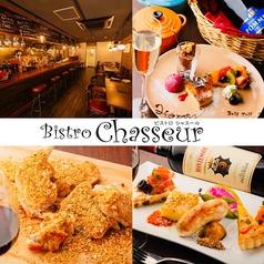 Bistro Chasseur ビストロ シャスールの写真