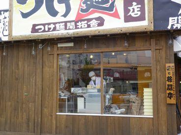 竹本商店 つけ麺開拓舎の雰囲気1