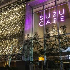 SUZU CAFE スズカフェ 六本木のコース写真