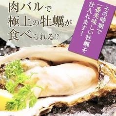 肉バルで極上の牡蠣が食べられる!?