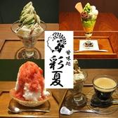 甘味処 彩夏の詳細
