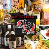 げんか酒馬HaNaRe 姫路駅のグルメ