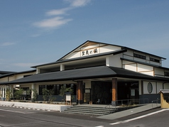 南総城山温泉里見の湯 レストランSATOMIの写真