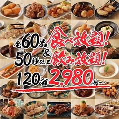 大衆居酒屋 福多屋 ふくたや 名古屋駅のおすすめ料理1