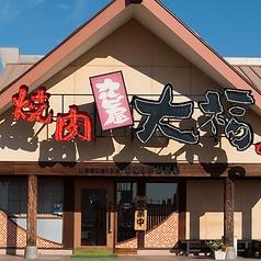 焼肉 カルビ屋 大福 西条店の写真