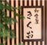 和食屋 きくおのロゴ