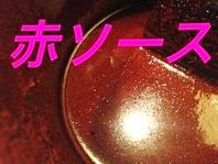 【ソース】へのこだわり!