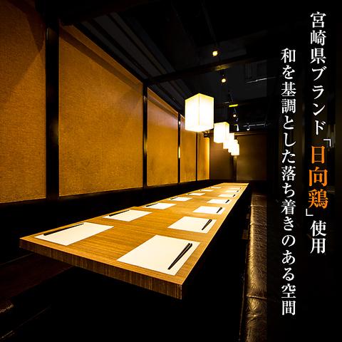 国産の厳選銘『日向鶏』×伝統和個室空間~3時間飲み放題付!豪華料理8品3499円