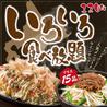 いろはにほへと 米沢中央店のおすすめポイント1