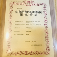 【安心&安全】生食用食肉取扱施設の認定店舗!
