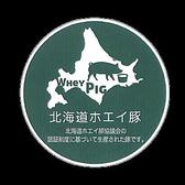 北海道炊き肉専門店 北のメグミのおすすめ料理3
