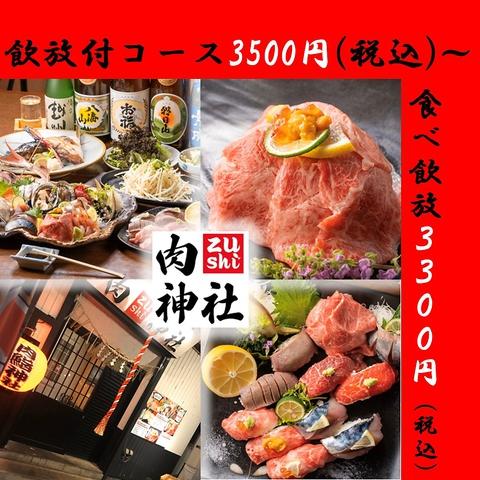個室居酒屋 肉寿司外苑 長岡駅東口総本店