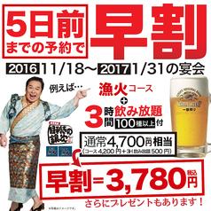 横濱魚萬 秋田西口駅前店の写真