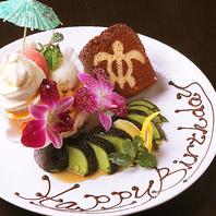 記念日・誕生日にデザートプレート!