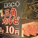 特選の黒毛和牛をなななんと10g100円でご提供!