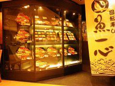 魚一心 ラフィラ店 回転寿司の写真