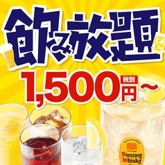 魚民 花巻駅前店のおすすめポイント1