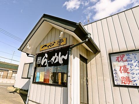 皆の心が一つになってできたお店だから「一心亭」。おいしいラーメンが味わえる。